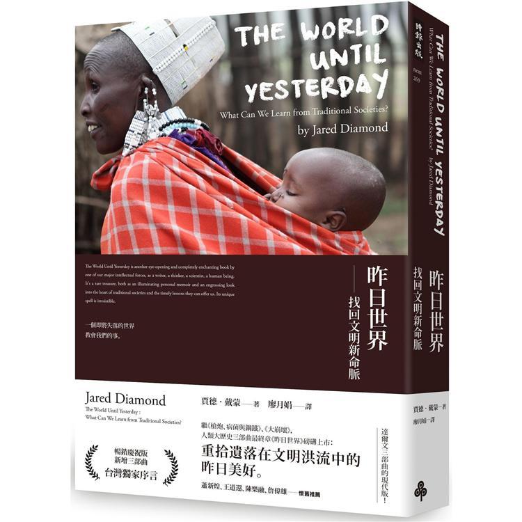 昨日世界:找回文明新命脈(暢銷慶祝版)