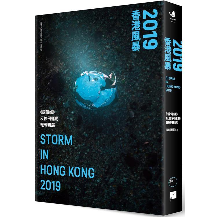 2019香港風暴:《端傳媒》香港反修例運動報導精選