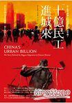 十億民工進城來:史上最大規模人口遷徙如何改造中國?