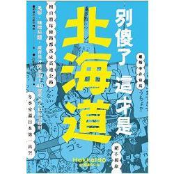 別傻了  這才是北海道:毛蟹、味噌拉麵、成吉思汗烤羊肉……48個不為人知的潛規則