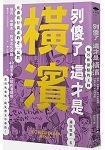 別傻了這才是橫濱:燒賣.中華街.和洋文化交融…49個不為人知的潛規則