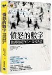 憤怒的數字 : 韓國隱藏的不平等報告書