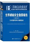 工業和信息化藍皮書:世界網絡安全發展報告(2015)