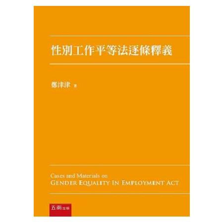 性別工作平等法逐條釋義 =  Cases and materials on gender equality in employment act /