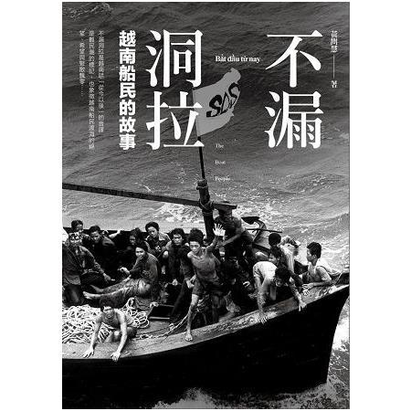 不漏洞拉 =Bắt đầu Từ Nay :越南船民的故事 :The boat people saga(另開視窗)