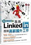 我用LinkedIn找到高新國外工作(2018個人品牌升級版)
