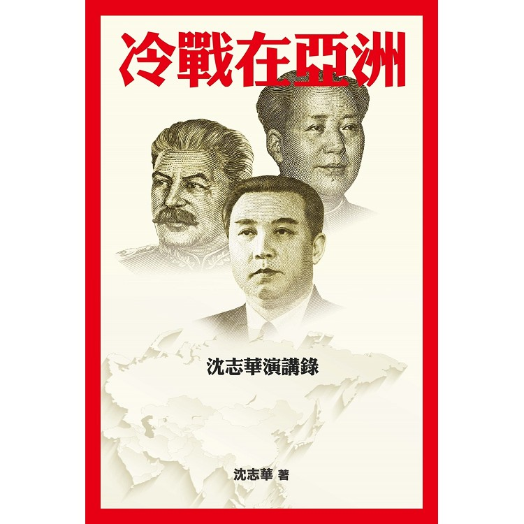 冷戰在亞洲:沈志華演講錄