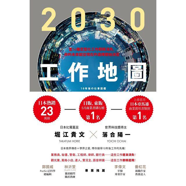 2030工作地圖:當34種定型化工作即將消失,你的未來就從現在的選擇開始決定