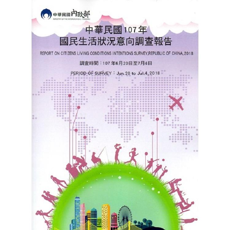 中華民國107年國民生活狀況意向調查報告