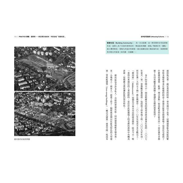 合作住宅指南:用自決、永續、共居開啟生活新提案