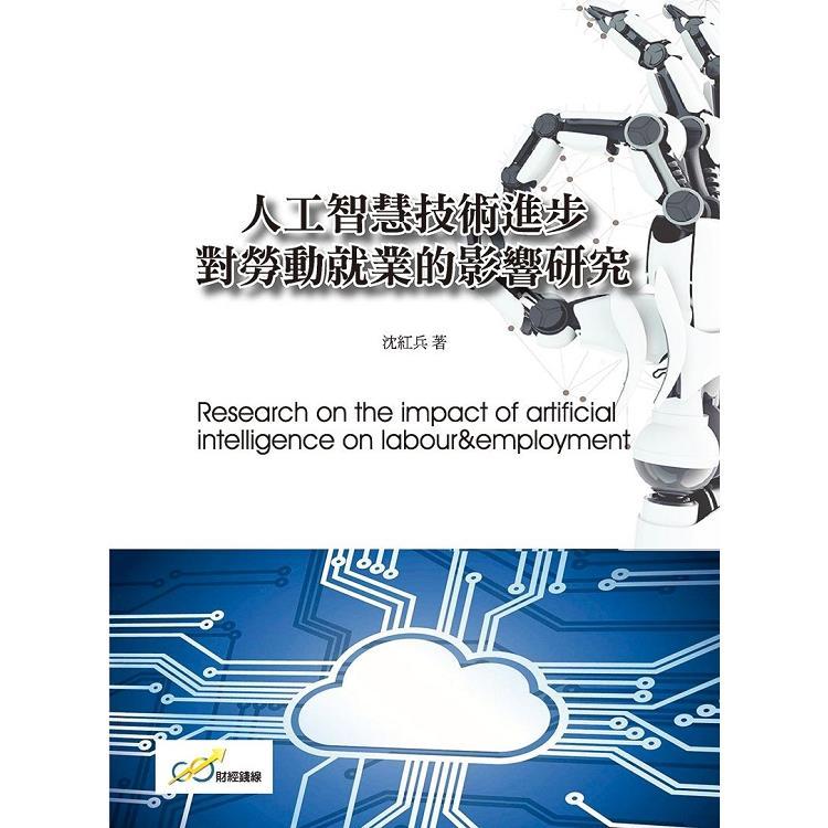 人工智慧技術進步對勞動就業的影響研究