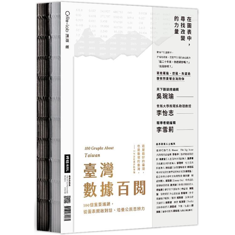 臺灣數據百閱(雙面書封設計)