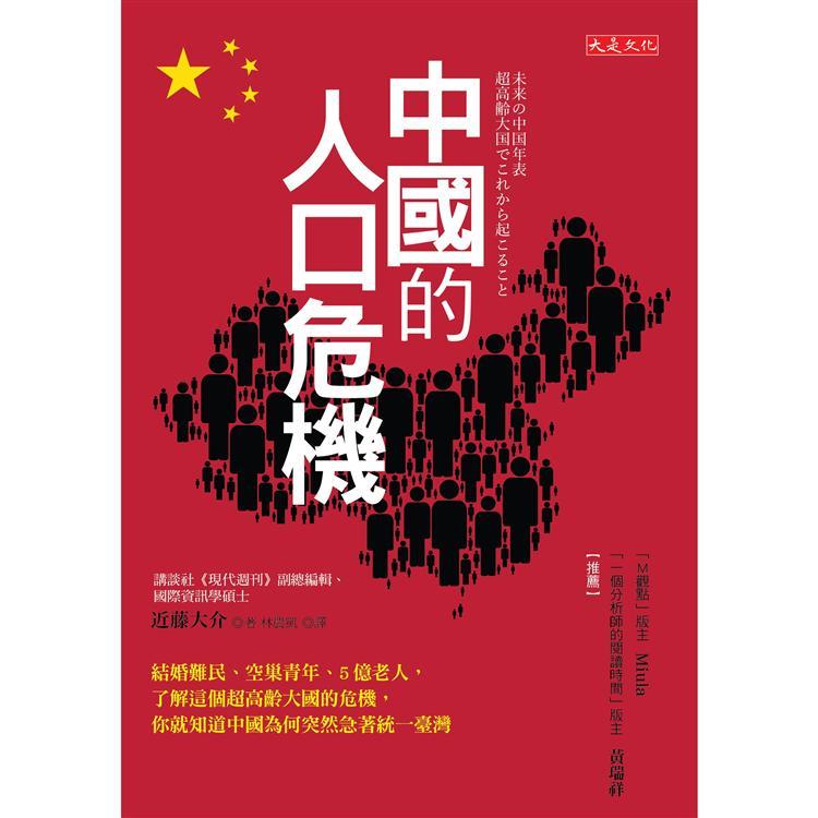 中國的人口危機:結婚難民、空巢青年、5億老人,了解這個大國危機,就知道中國為何急著統一臺灣