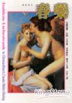 春藥:增進情慾的秘方