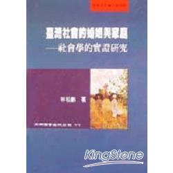 台灣社會的婚姻與家庭-社會學的實證研究