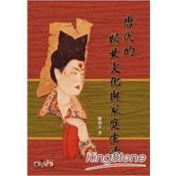 唐代的婦女文化與家庭生活