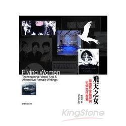 飛天之女:跨國影像藝術與另類女性書寫