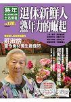 熟年生活情報6:退休新鮮人熟年力的崛起