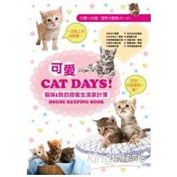 可愛Cat Days!貓咪&我的甜蜜生活家計簿