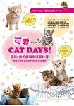 可愛Cat Days!貓咪 我的甜蜜 家計簿