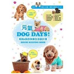 元氣Dog Days!狗狗&我的快樂生活家計簿