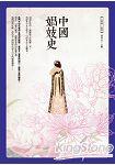 中國娼妓史【讀歷史57】