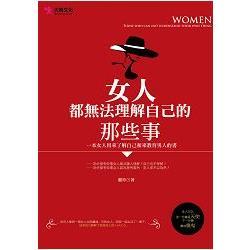 女人都無法理解自己的那些事:一本女人用來了解自己和來教育男人的書