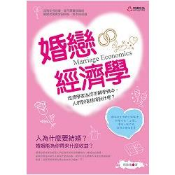 婚戀經濟學