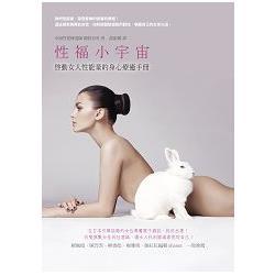 性福小宇宙:啟動女人性能量的身心療癒手冊