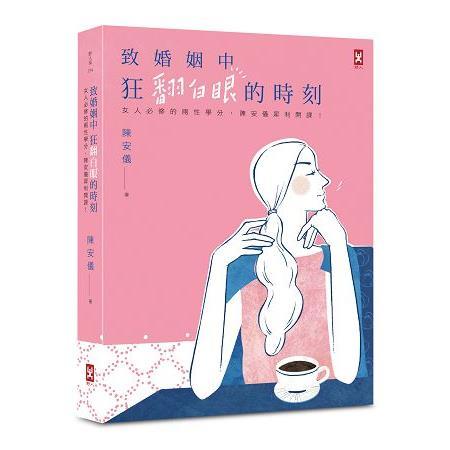 致婚姻中狂翻白眼的時刻 :  女人必修的兩性學分, 陳安儀犀利開課! /