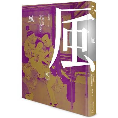 風:中國古代春宮祕戲圖講(限制級)