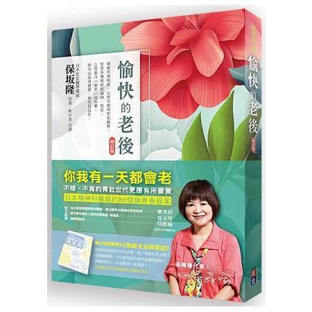 愉快的老後:全新企劃(熟齡生活練習誌)小別冊,送給想提早規劃享受未來人生的你(增訂)