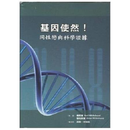 基因使然!同性戀與科學證據