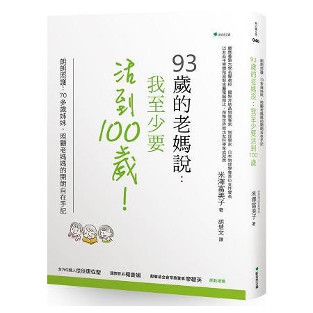 93歲的老媽說:我至少要活到100歲!:朗朗照護:70多歲姊妹,照護老媽媽的開朗自在手記