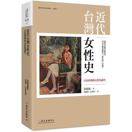 近代台灣女性史 :  日治時期新女性的誕生 /