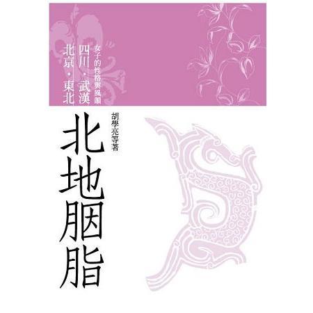 北地胭脂:北京、東北、四川、武漢女子的性格與風韻