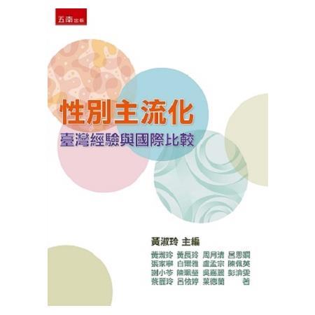 性別主流化 :  臺灣經驗與國際比較 /