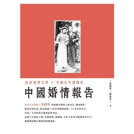 中國婚情報告