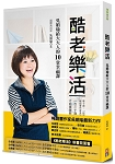 酷老樂活:吳娟瑜給大大人的10堂幸福課
