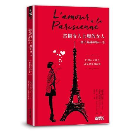 當個令人上癮的女人(而不是誰的另一半):巴黎女子讓人魂牽夢縈的祕密