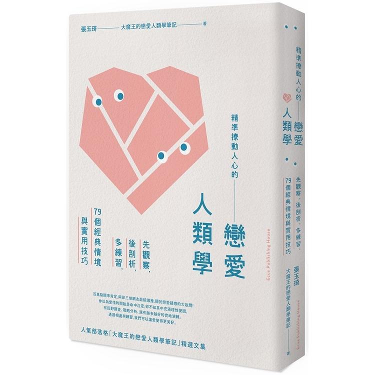 精準撩動人心的戀愛人類學:先觀察,後剖析,多練習,79個經典情境與實用技巧