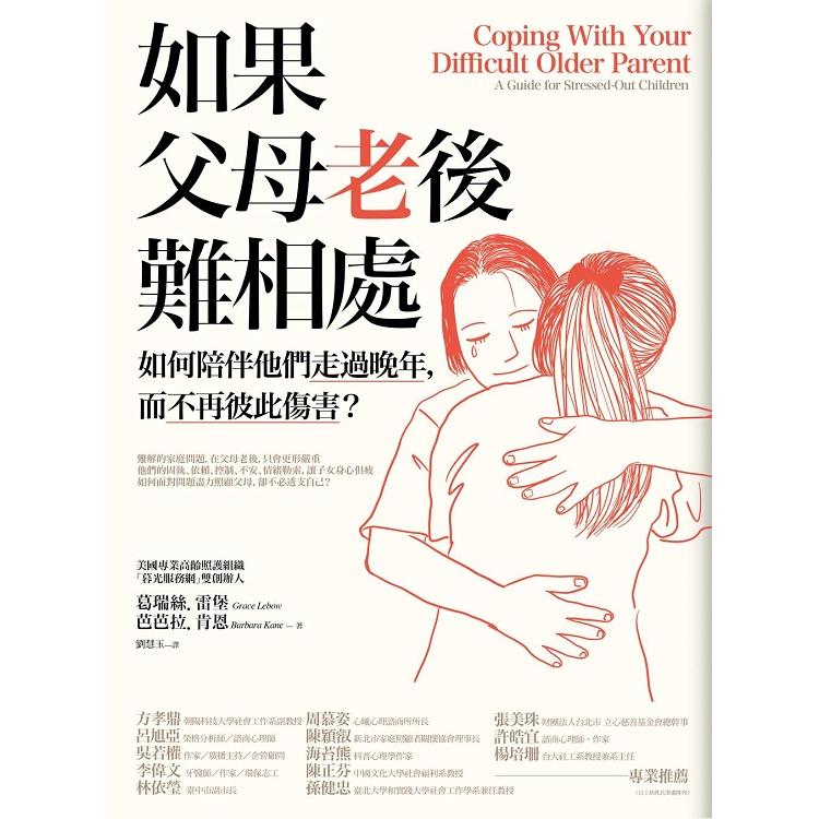 如果父母老後難相處:如何陪伴他們走過晚年,而不再彼此傷害?