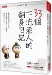 33個下流老人的翻身日記:醫學教授傳授7方法,教你優雅、滿足、少煩惱,過好每一天!