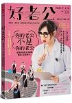 好老公國際中文版:莫等待、莫依賴,勤勞的老公不會從天上掉下來