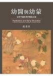 幼醫與幼蒙:近世中國社會的?延之道