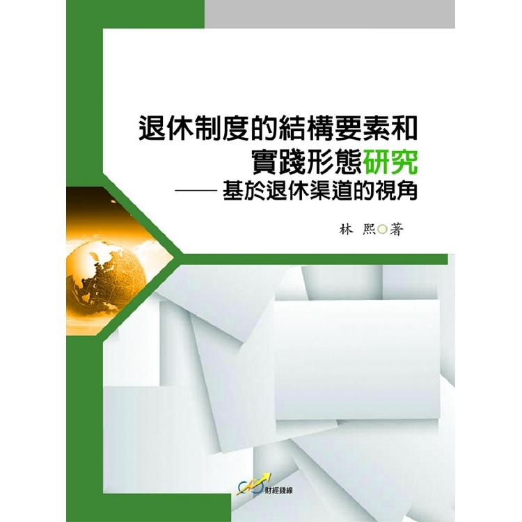 退休制度的結構要素和實踐形態研究:基於退休渠道的視角