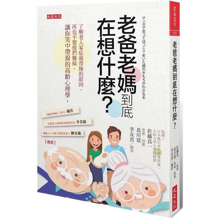 老爸老媽到底在想什麼?了解老人家症頭背後的原因,再也不覺他們難搞。讓你笑中帶淚的高齡心理學。