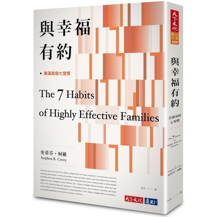 與幸福有約:美滿家庭七習慣(2019新版)