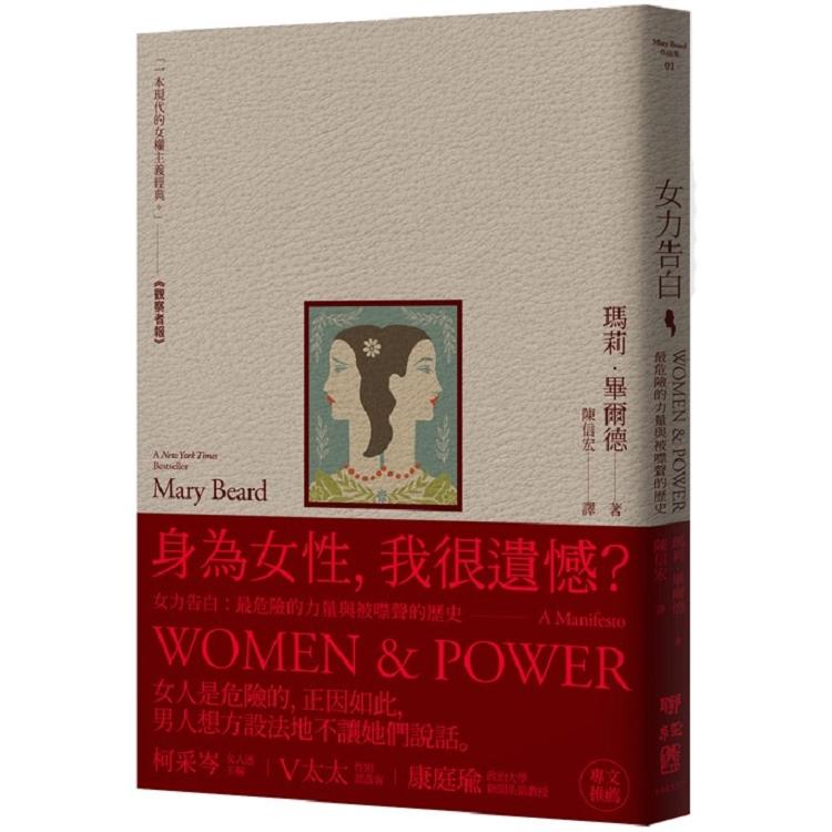 女力告白:最危險的力量與被噤聲的歷史