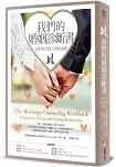 我們的婚姻診斷書:百年好合的八堂基本課, 艾蜜莉.庫克